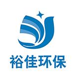 深圳市裕佳环保科技有限公司