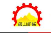 濟寧鑫山工程機械有限公司