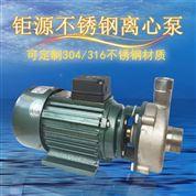 40JYF-13-220V臥式不銹鋼離心化工電鍍泵