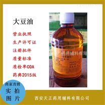 注射级辅料大豆油5kg起订量大从优注册批件