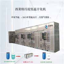 浙江城市污泥除湿干化机-干燥设备