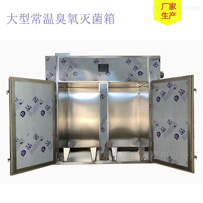 大型箱式臭氧灭菌柜