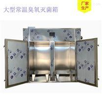 大型箱式臭氧滅菌柜