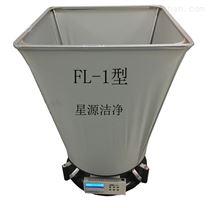 FL-1型风量仪风量罩
