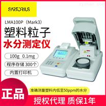 牛奶固含量水分测定仪LMA100P