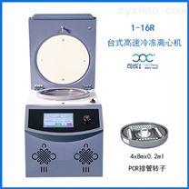 PCR实验室高速冷冻离心机1-16R