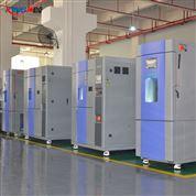 高低温湿热交变试验箱电子元件产品测试箱