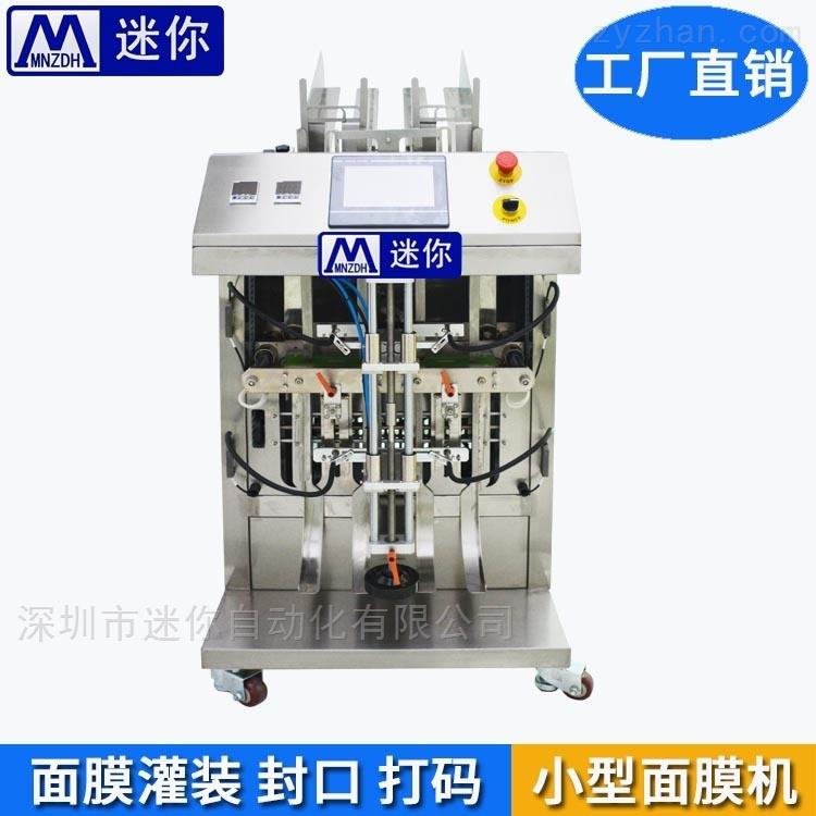 眼贴膜机灌装机自动灌液封口一体机生产线