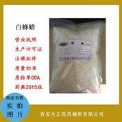 制药辅料 白蜂蜡/黄蜂蜡(医药用级)