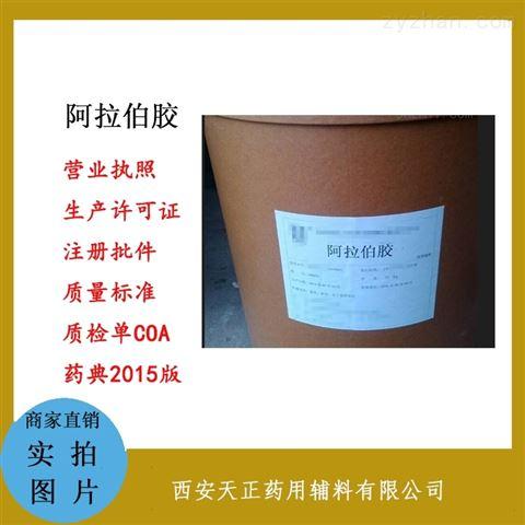 医药用级辅料富马酸 反丁烯二酸C4H4O4