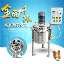 不锈钢电加热乳化罐