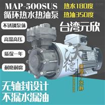 MAP-4200泵 350度高温油泵 磁力驱动泵