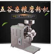 五谷燕麥加工小型磨粉機