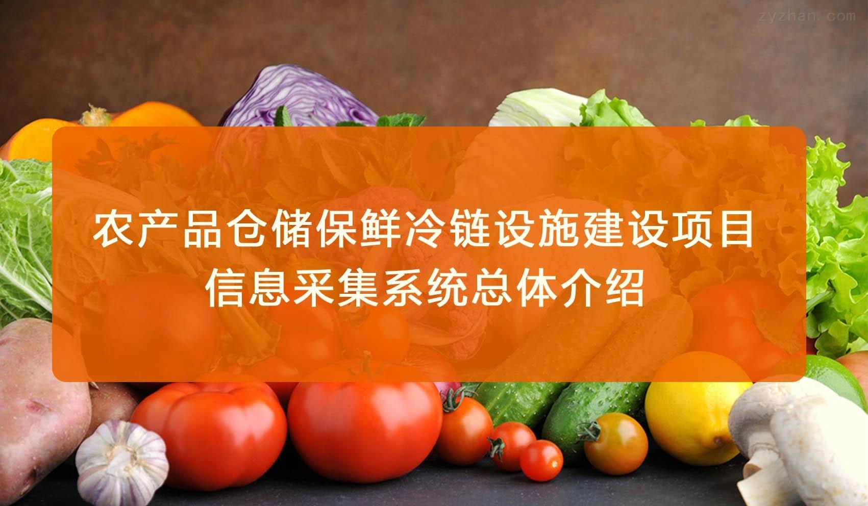 农产品仓储保鲜冷链设施建设项目市场信息采集系统