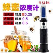手持蜂蜜浓度计蜂蜜波美度折射仪