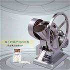 YP-1.5化工催化劑專用單沖壓片機