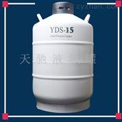 东方天驰液氮容器价格实验室液氮罐15升