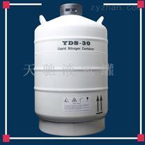 临高天驰液氮容器价格实验室液氮罐30升