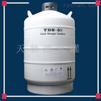 陵水天驰液氮容器价格实验室液氮罐35升