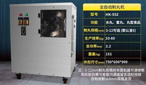 医院专用304不锈钢全自动化瘀丸制丸机