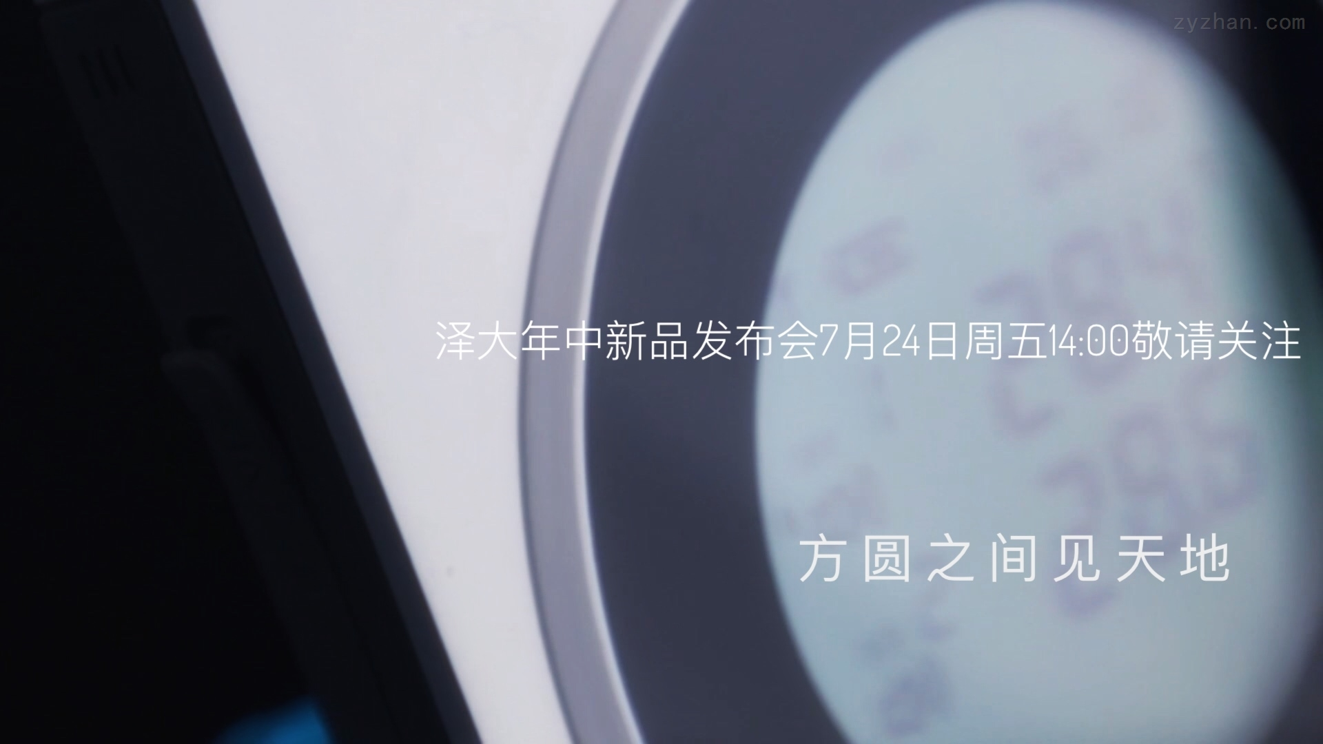 泽大仪器2020年中xin品发bu会