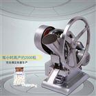 YP-1.5社区药店加工小型台式单冲果蔬粉压片机
