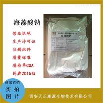 药用级海藻酸钠中国药典标准