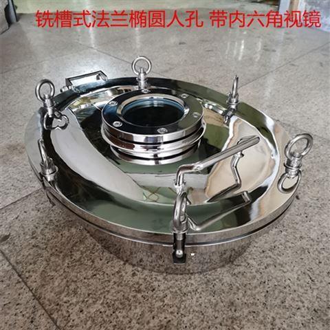 卫生级铣槽吊环式椭圆带内六角法兰视镜人孔