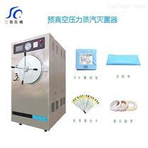 高溫蒸汽滅菌器 三強醫械 醫用高壓鍋