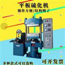 液压橡胶平板硫化仪