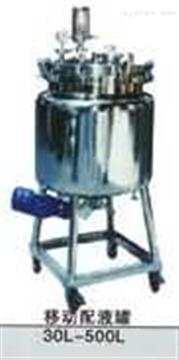 反应配置设备—移动配液罐