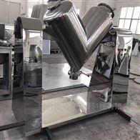 豆类V型混合机、不锈钢v型混料机