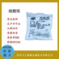 医药级硫酸镁现货供应资质全国准字