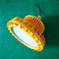 BAD51武汉LED防爆灯