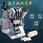 WYP-1.5304不锈钢涡轮式单冲结块粉末药用压片机