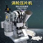 WYP-1.5科研单位涡轮单冲不锈钢甲硝唑片压片机