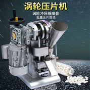 科研单位专用涡轮单冲不锈钢甲硝唑片压片机