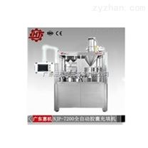 NJP-7200全自动胶囊充填机
