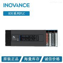 汇川H3U系列PLC,H3U可编程控制器