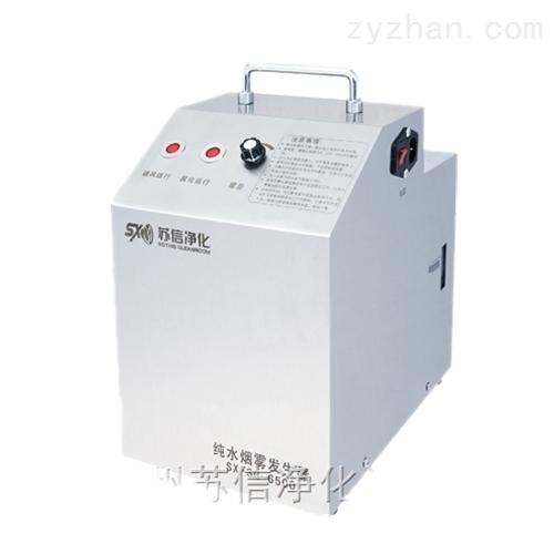SX-SG-6500水雾发生仪器