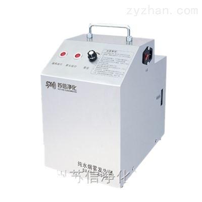 苏信SG-6500烟雾发生器