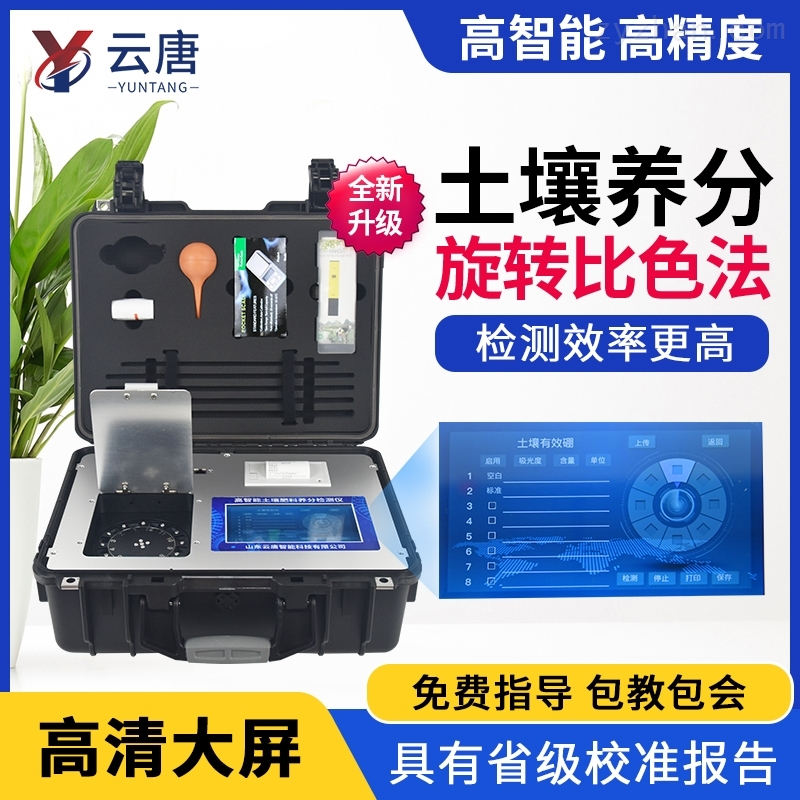 <strong><strong>新建有机肥厂实验室仪器设备配置方案</strong></strong>