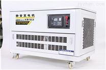 全自动20kw静音汽油发电机