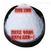 药用级进口甘醇酸   有质检单1kg起订