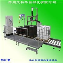 AKH-1000-TX吨桶摇臂式灌装机吨桶IBC桶定量称zhong灌装机