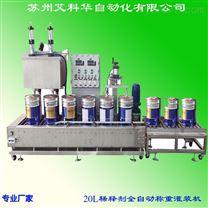 20L稀释剂自动称重灌装机