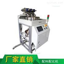 自動液體稱重配料機