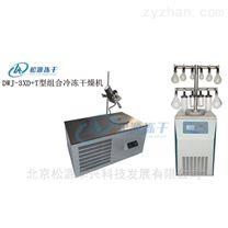 冷冻干燥机+低温旋冻仪组合