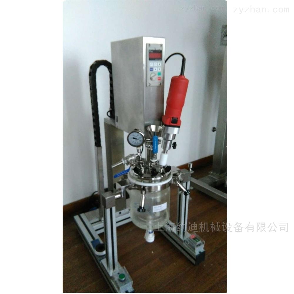 实验室小型真空恒温搅拌乳化反应釜