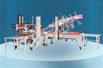 BSX008-9+BSX008-3自動折蓋機工字型封箱機